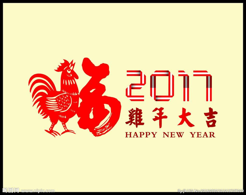 正月初八2017鸡年开工大吉