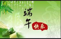 拍明芯城2017端午节放假通知