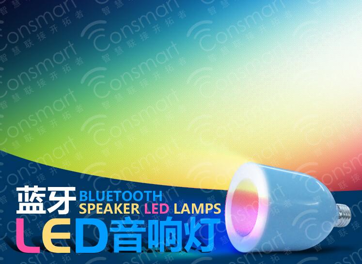 蓝牙LED音响灯解决方案