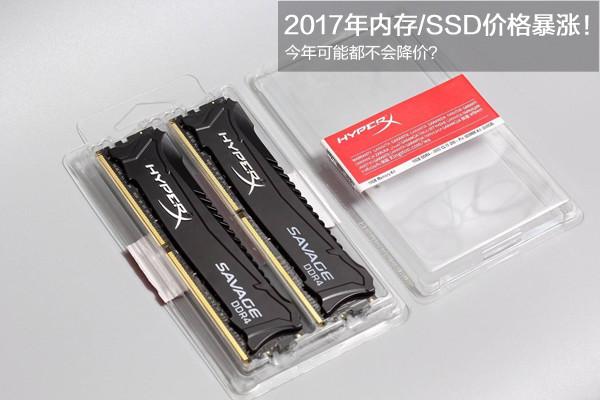 2018年全球内存和SSD价格将有望回落,2019年全球内存和SSD价格将陷入冰点