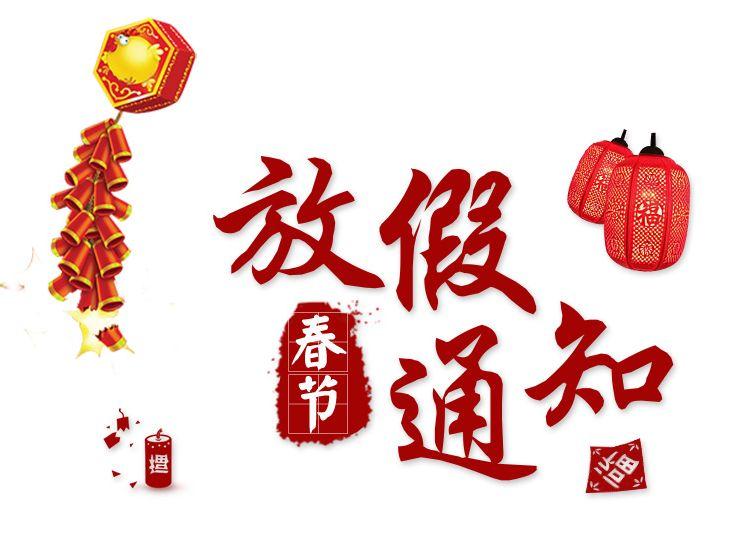 2018年拍明芯城春节放假通知