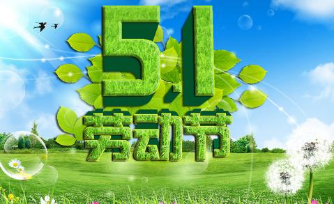2018年拍明芯城五一劳动节放假通知
