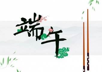 2018年拍明芯城端午节放假通知