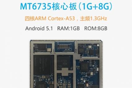 4G核心板:MT6735核心模块(MTK6735平台)