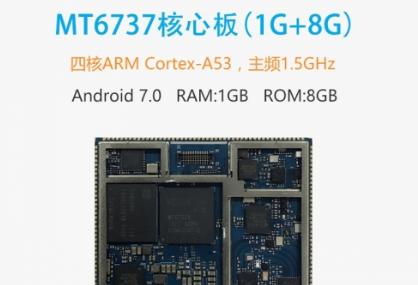 4G核心板:MT6737核心模块(MTK6737平台)