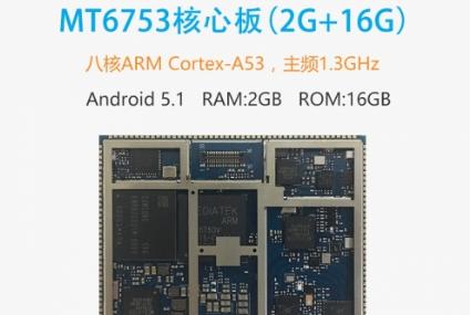4G核心板:MT6753核心模块(MTK6753平台)