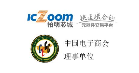 祝贺拍明芯城正式加入中国电子商会成为理事单位