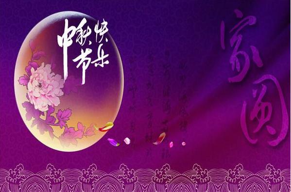 2018年拍明芯城中秋节放假的通知