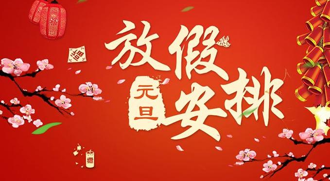 2019年拍明芯城元旦放假通知