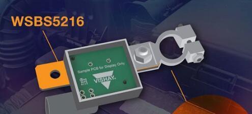 Vishay推新款电池旁路电阻WSBS5216,可实现极低阻值