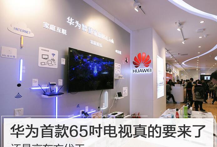 华为首款65吋电视真的要来了,还是京东方代工