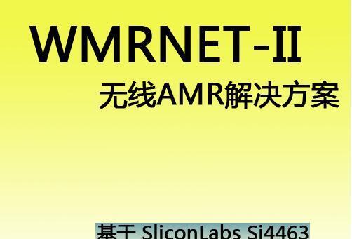 基于Slicon labs si4463的WMRNET-I I 新国网高性能电能表抄表解决方案