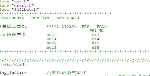 STM32F103VET6+8421BCD旋码开关输出16进制地址码