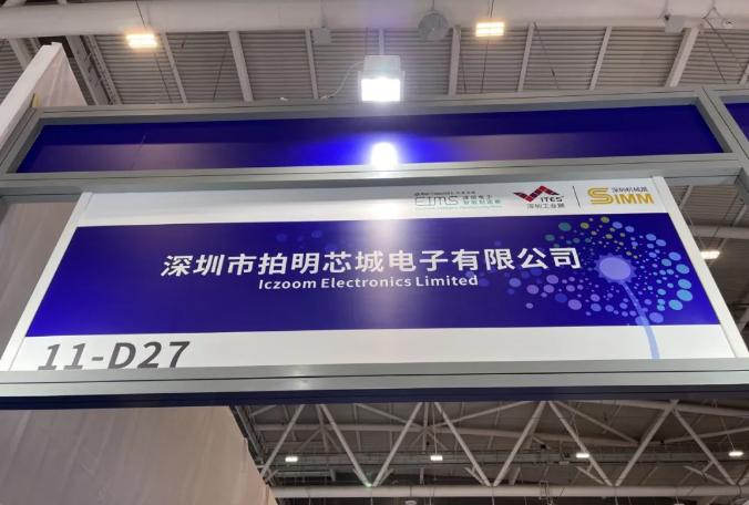 拍明芯城参展EIMS电子智能制造展 展馆位置:深圳国际会展中心11号馆11-D27