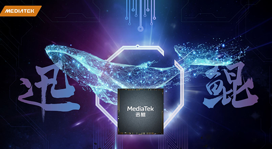 MediaTek发布迅鲲900T,丰富移动计算平台产品组合