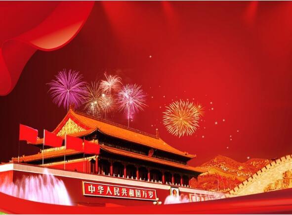 2021年拍明芯城国庆节放假通知