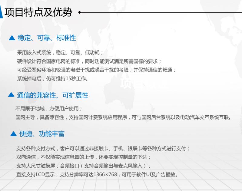 立萨科技充电桩方案项目特点及优势.png