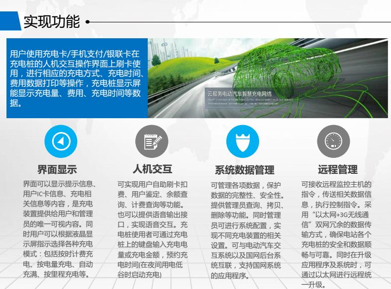 立萨科技充电桩实现功能.png