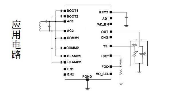 智能穿戴设备无线充电接收解决方案5.png