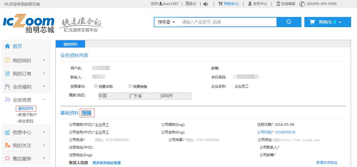 新手指引-用户注册、修改资料6.png