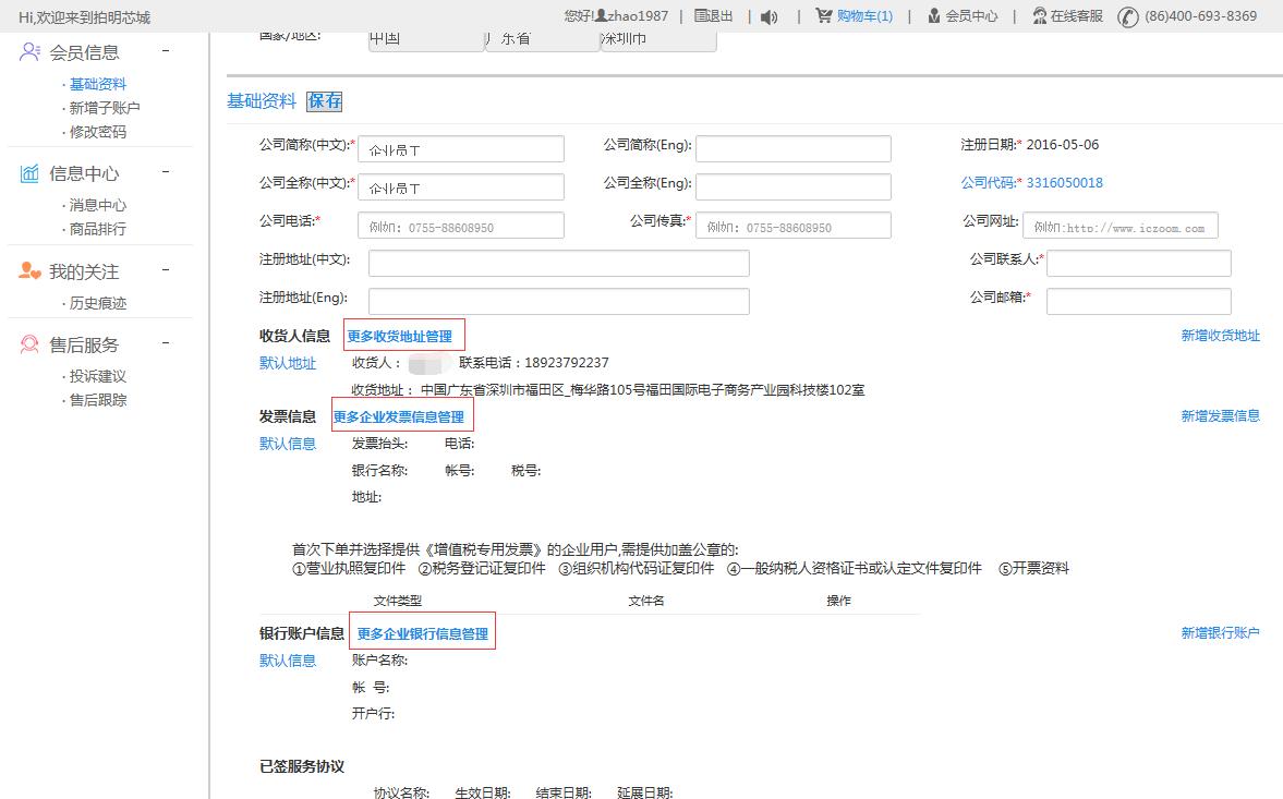 新手指引-用户注册、修改资料10.png