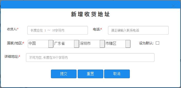 新手指引-用户注册、修改资料11.png