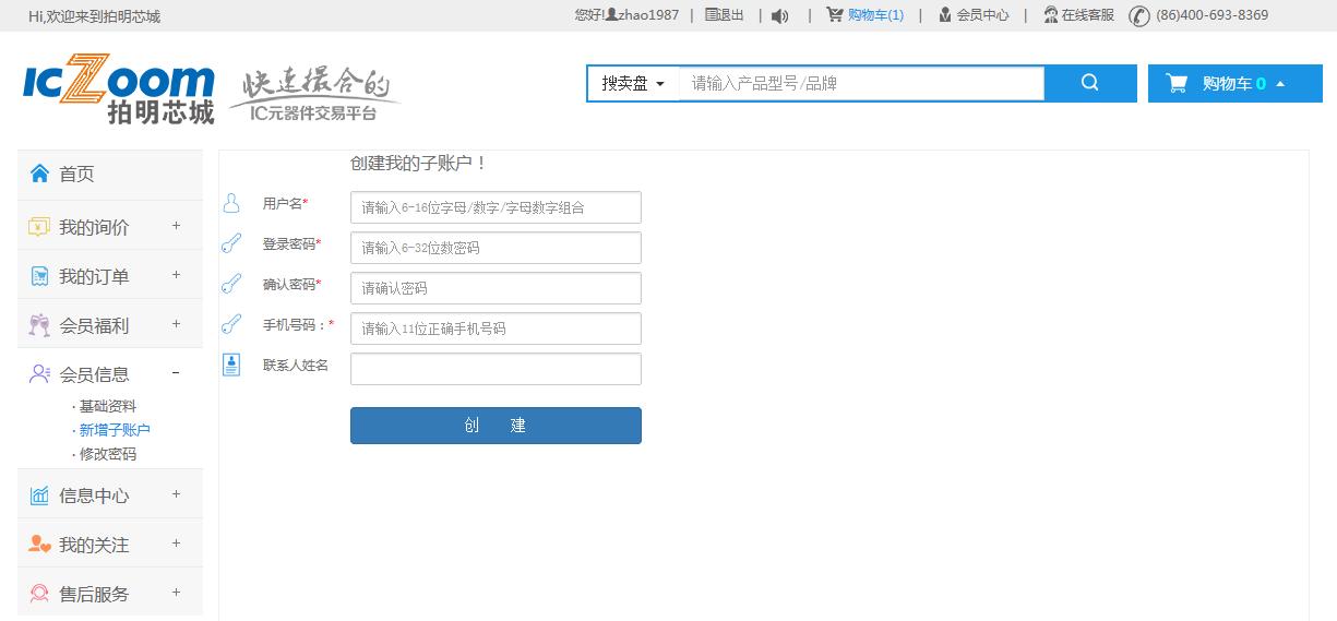 新手指引-用户注册、修改资料14.png