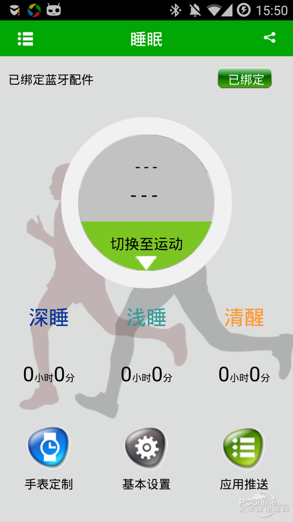 W2智能手表健康功能演示2