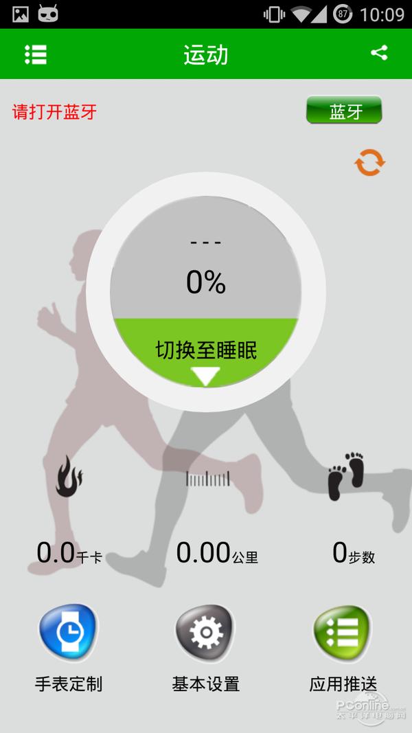 W2智能手表健康功能演示1