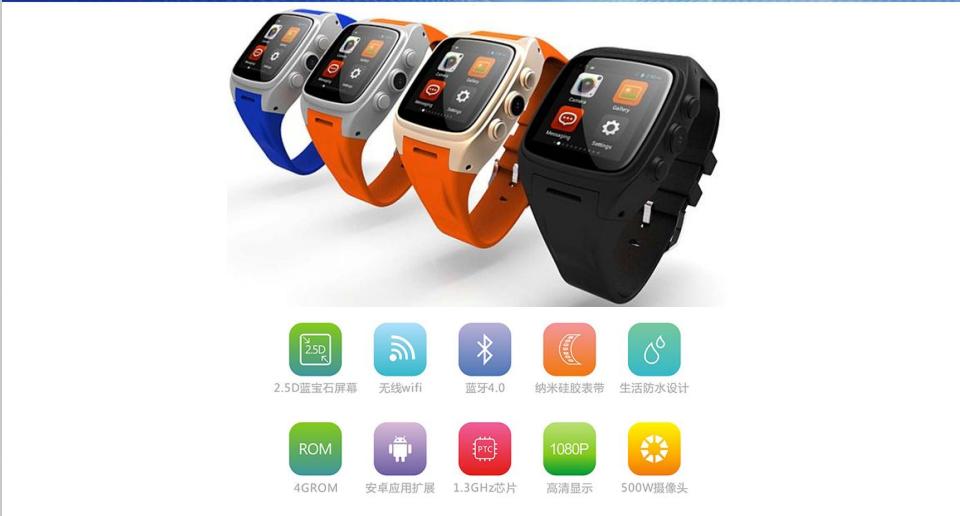 W2智能手表