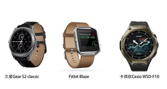 三星GearS2classic,FitbitBlaze,卡西欧CasioWSD-F10手表