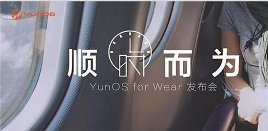 阿里巴巴手表系统YunOSforWear