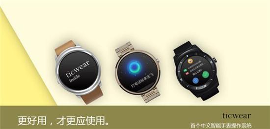 出门问问智能手表操作系统ticwear
