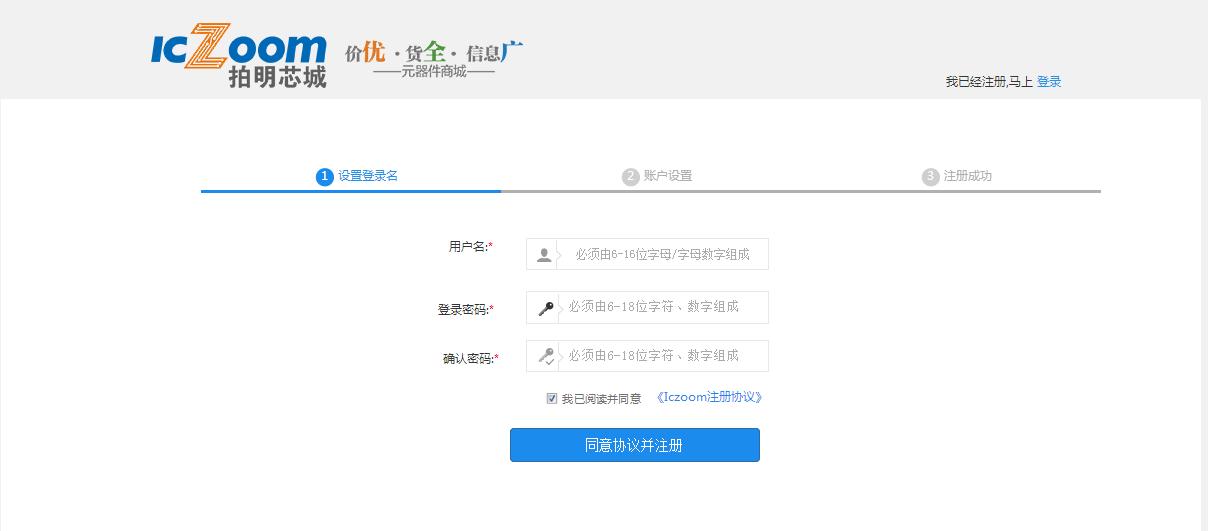 新手指引-用户注册、修改资料--注册.png