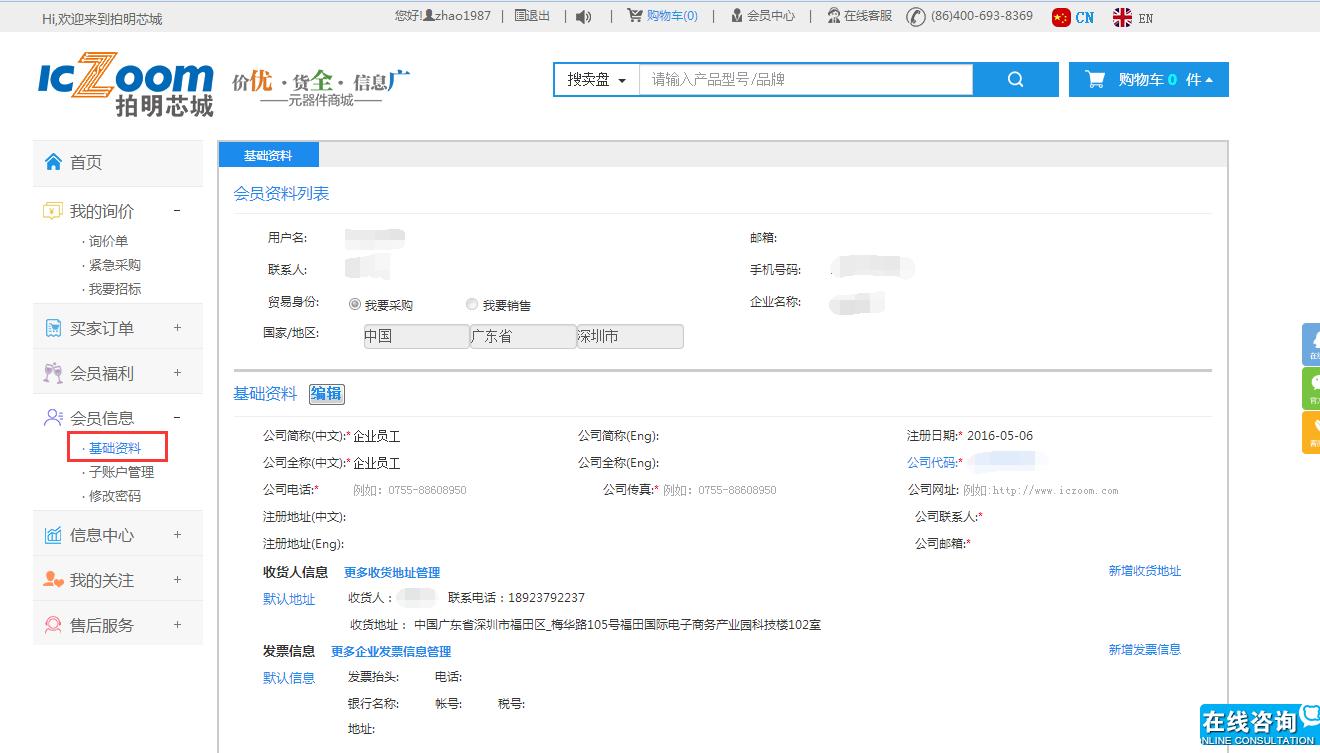 新手指引-用户注册、修改资料--填写基础资料.png