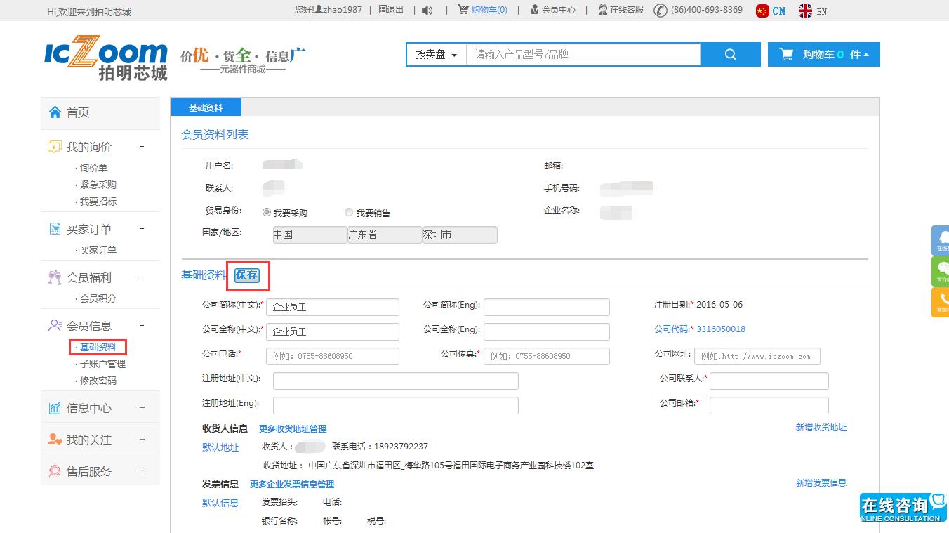 新手指引-用户注册、修改资料--基础资料编辑保存.png