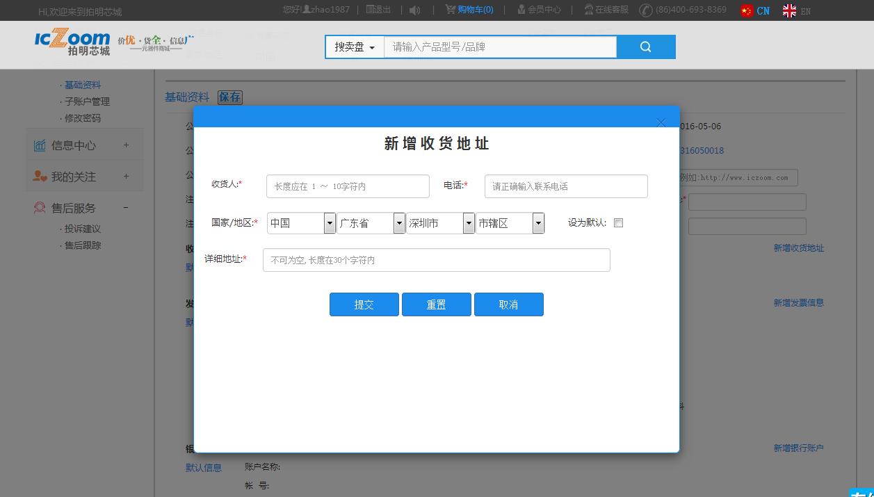 新手指引-用户注册、修改资料--新增收货地址.png