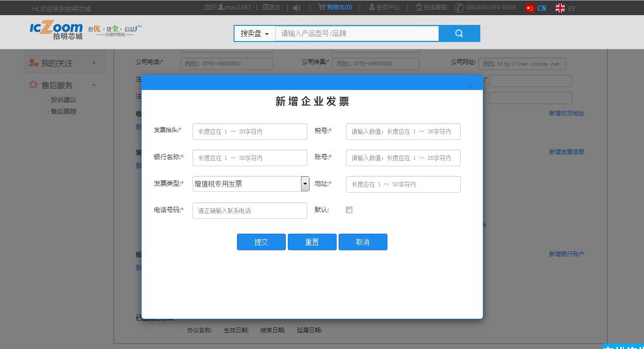 新手指引-用户注册、修改资料--新增企业发票.png
