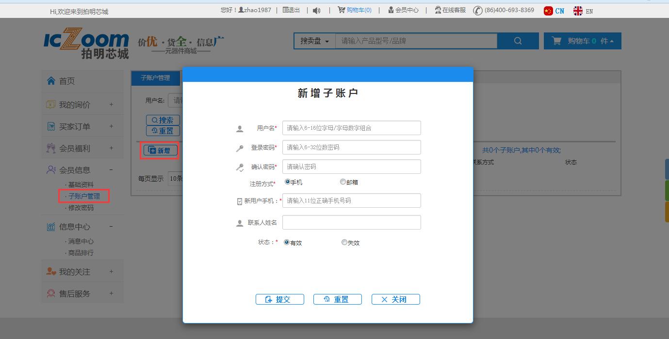新手指引-用户注册、修改资料--新增子账户.png