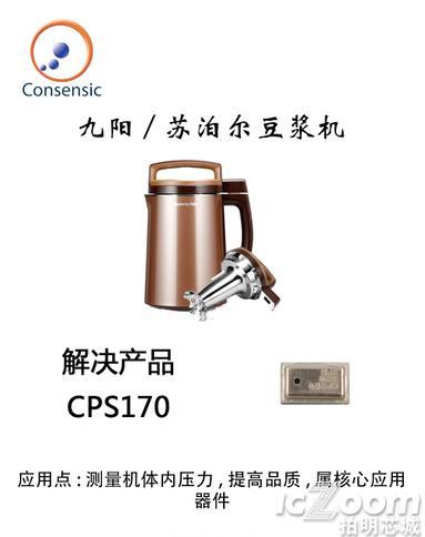 九阳/苏珀尔豆浆机解决产品--CPS170数字绝压传感器.png