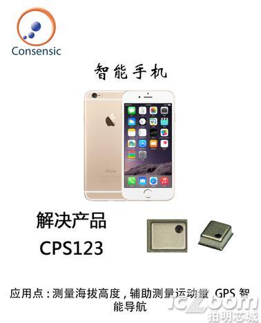 智能手机解决方案--CPS123数字绝压传感器.png