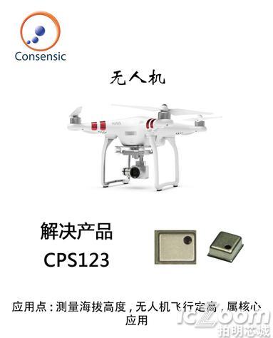 无人机解决方案--CPS123数字绝压传感器.png