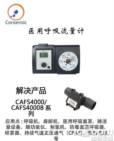 医用呼吸流量计解决产品--CAFS4000气体流量传感器.png
