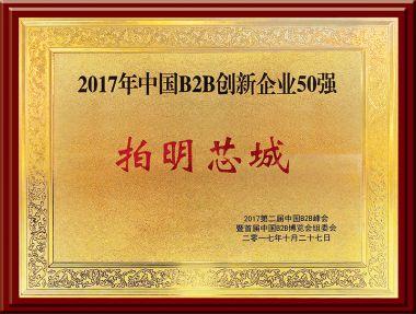 2017年度中国B2B创新企业50强