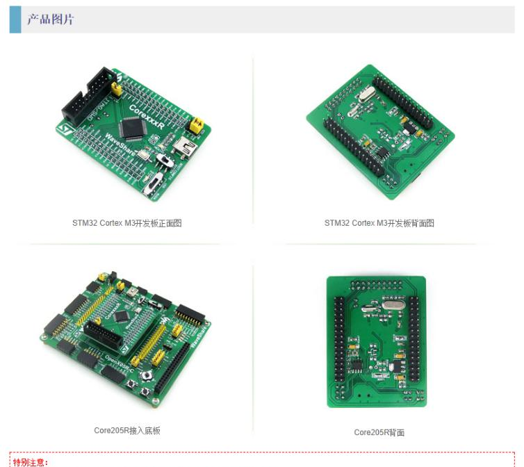 基于STM32F205RBT6主控芯片的core205r开发板/核心板解决方案产品图片.png