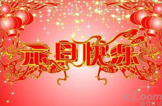 2019年拍明芯城元旦放假.png