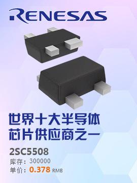 2SC5508