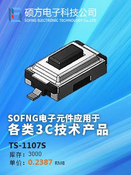TS-1107S
