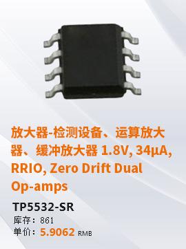 TP5532-SR