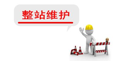 2016年06月25日系统服务器升级维护